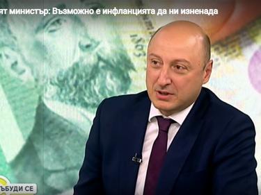 Финансовият министър: Възможно е инфланцията да ни изненада