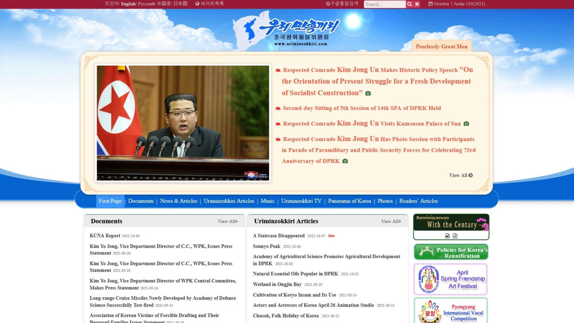 Началната страница на един от най-популярните севернокорейски сайтове