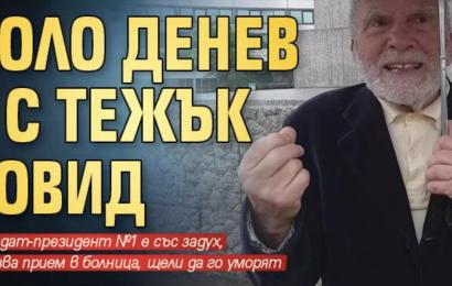 Йоло Денев